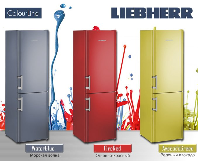 Liebherr серии ColourLine